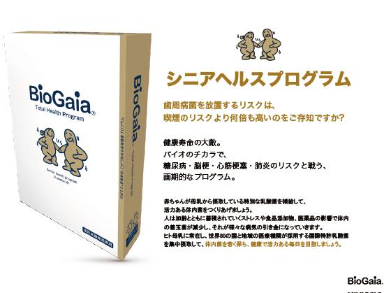 バイオガイア Bio Gaia シニアヘルスケア