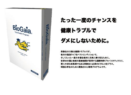 バイオガイア Bio Gaia 健康プログラム