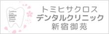 トミヒサクロスデンタルクリニック新宿御苑