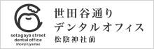 世田谷通りデンタルオフィス松陰神社前