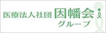 医療法人社団 因幡会グループ